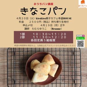おうちパン講座「きなこパン」1部