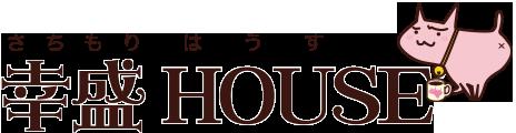 幸盛HOUSE