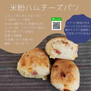 おうちパン講座「米粉ハムチーズパン」