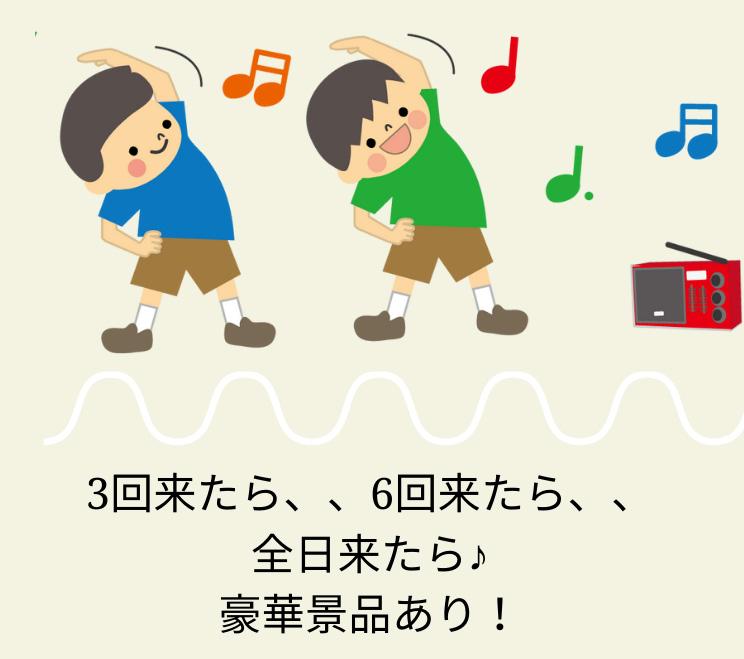 夏休み企画!幸盛ラジオ体操